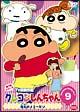 クレヨンしんちゃん TV版傑作選 7-9「最新ケータイは便利だゾ」