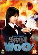 生物彗星WoO(ウー) 2