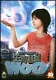 生物彗星WoO(ウー) 3