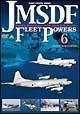 海上自衛隊の防衛力 6 -海上自衛隊航空部隊- JMSDF FLEET POWERS