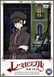 レ・ミゼラブル 少女コゼット 10