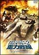 機動戦士ガンダム MSイグルー2 重力戦線 第3巻 『オデッサ、鉄の嵐!』