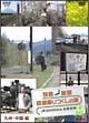 JR20000km 全線走破・春編 1 九州・中国 編