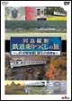 JR全線走破!珠玉の風景編 ~列島縦断 鉄道乗りつくしの旅