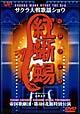 サクラ大戦歌謡ショウ~帝国歌劇団 第3回花組特別公演「紅蜥蜴」