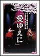 サクラ大戦歌謡ショウ~帝国歌劇団 花組特別公演「愛ゆえに」