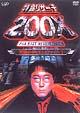 特命リサーチ200X~ 究極のダイエットファイル I
