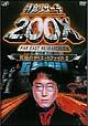 特命リサーチ200X~ 究極のダイエットファイル II