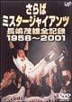 さらばミスタージャイアンツ 長嶋茂雄全記録 1958~2001