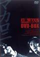 太陽にほえろ! マカロニ刑事編 DVD-BOX 1<限定版>