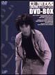 太陽にほえろ! ジーパン刑事編 DVD-BOX 1<限定版>