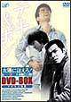 太陽にほえろ! テキサス&ボン編 DVD-BOX 2<限定版>
