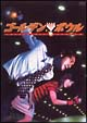 ゴールデンボウル DVD-BOX