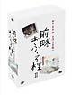 前略おふくろ様 II DVD-BOX