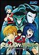 赤い光弾ジリオン DVD-BOX 2