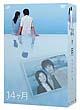 14ヵ月~妻が子供に還っていく~DVD-BOX