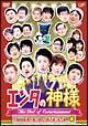 エンタの神様 ベストセレクション Vol.6