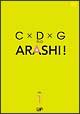 C×D×G no ARASHI! 1
