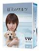 仔犬のワルツ DVD-BOX