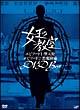 女王の教室 エピソード1~堕天使/エピソード2~悪魔降臨 DVD-BOX