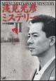 浅見光彦ミステリー DVD-BOX 2
