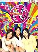 1/3娘(サンブンノイチガール)DVD-BOX