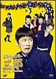エリートヤンキー三郎 DVD-BOX