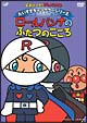 それいけ!アンパンマン だいすきキャラクターシリーズ/ロールパンナ