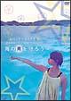 ハッピーミックス 田中美保のサンゴ移植プロジェクト[海の青を守ろう]