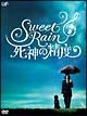 Sweet Rain 死神の精度 コレクターズ・エディション