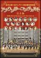 岩代太郎×日テレアナ×東京都交響楽団 アナウンサーコンチェルト完全版