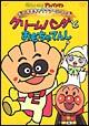 それいけ!アンパンマン だいすきキャラクターシリーズ/クリームパンダ