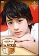 JUNONスーパーボーイ・コンテスト Vol.21 秋元龍太朗