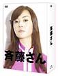 斉藤さん DVD-BOX
