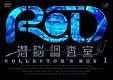 RD 潜脳調査室 コレクターズBOX 1