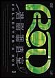 RD 潜脳調査室 コレクターズBOX 3