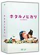 ホタルノヒカリ DVD-BOX