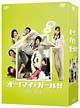 オー!マイ・ガール!! DVD-BOX