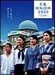 広島・昭和20年8月6日 完全版~TBSテレビ50周年 涙そうそうプロジェクト