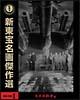 新東宝名画傑作選 DVD-BOX 1 太平洋戦争編