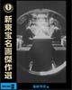 新東宝名画傑作選 DVD-BOX 2 海戦特攻編