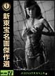 新東宝名画傑作選 DVD-BOX 4 エロティックサスペンス編
