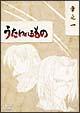 うたわれるもの DVD-BOX 1