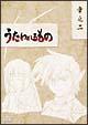 うたわれるもの DVD-BOX 2