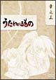 うたわれるもの DVD-BOX 3