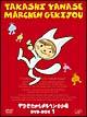 やなせたかしメルヘン劇場 DVD-BOX 1