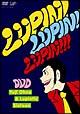 「ルパン三世のテーマ」30周年コンサート LUPIN! LUPIN!! LUPIN!!!