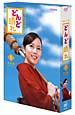 どんど晴れ 完全版 DVD-BOX1
