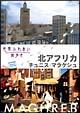 世界ふれあい街歩き 北アフリカ/チュニス・マラケシュ