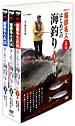 ~NHK趣味悠々~服部名人直伝 はじめての海釣り 3巻セット